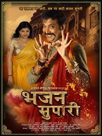 From Bhajan Singer To Bhajan Supari An Entertaining Journey Of Bhajan Supari
