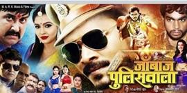Chandni Singh's New Movie Jabaanz Policewala