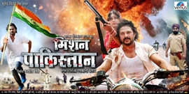 Bhojpuri Film Mission Pakistan Will Be Released On 26th January  2020