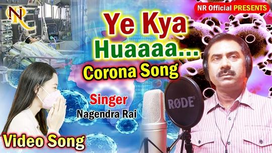 Lalu Yadav's Nephew Nagendra Rai Sings About Corona Now Viral On Social Media