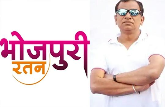 Ratnakar Kumar of Worldwide Records Launches New Channel Bhojpuri Ratan On Makar Sankranti