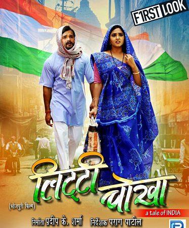 Kesari Lal Yadav – Pradeep K. Sharma And Parag Patil's Unique Film Litti Chokha's First Look Went Viral