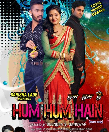 Film HUM HUM HAIN Has Become An Entertainment Movie Due To Skillful Direction